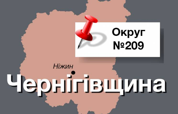 Округ №209: Територія, де виборці продаю…