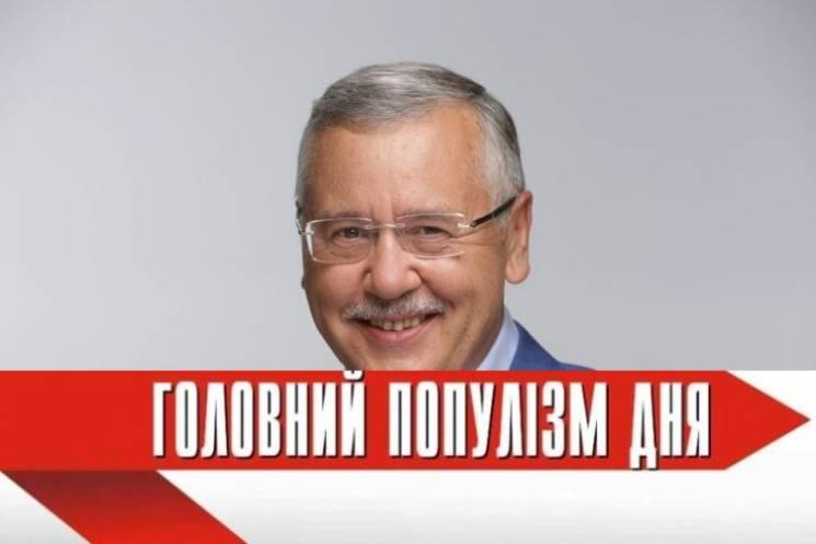 Головний популіст дня: Гриценко, який приписав свої міркування Курту Волкеру