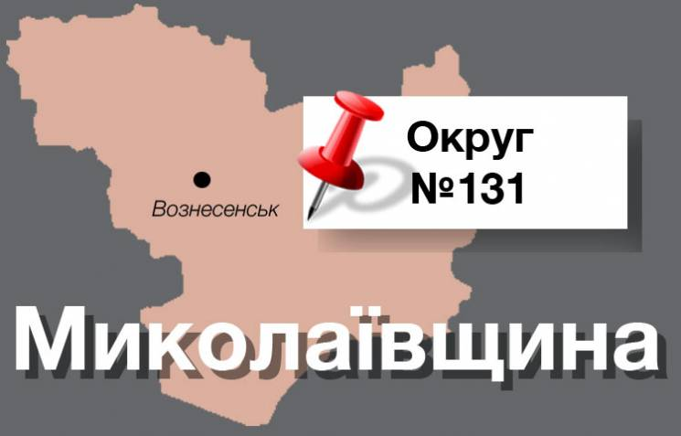 """Округ №131: Вознесенськ, де """"регіонали"""" та комуністи одне одного підсиджували"""
