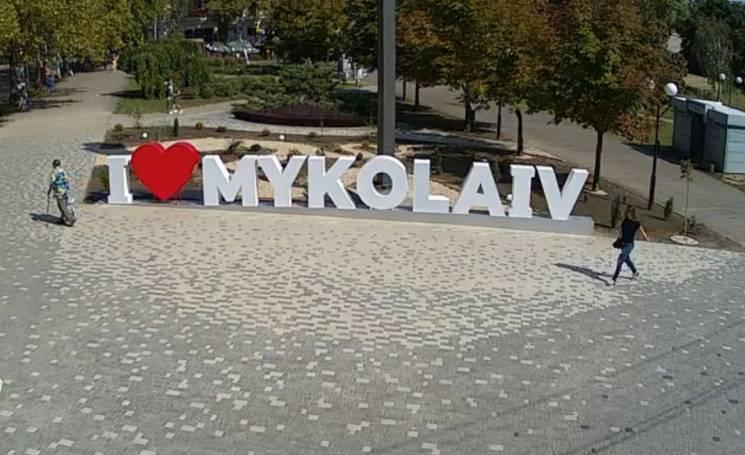 Найпривабливішими місцинами Миколаєва можна милуватись в режимі Online