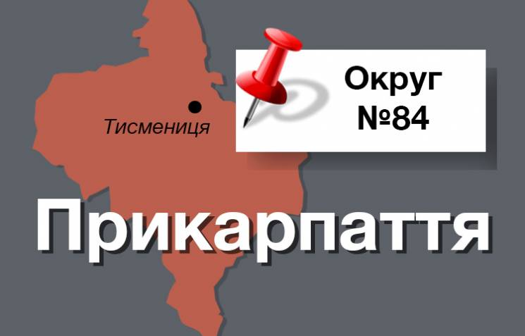 Округ №84: Хто переможе у найбільш непрогнозованому окрузі Прикарпаття