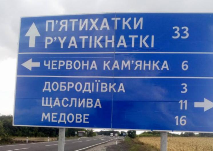 На Кропивниччині дорожники помилилися в покажчику (ФОТО)