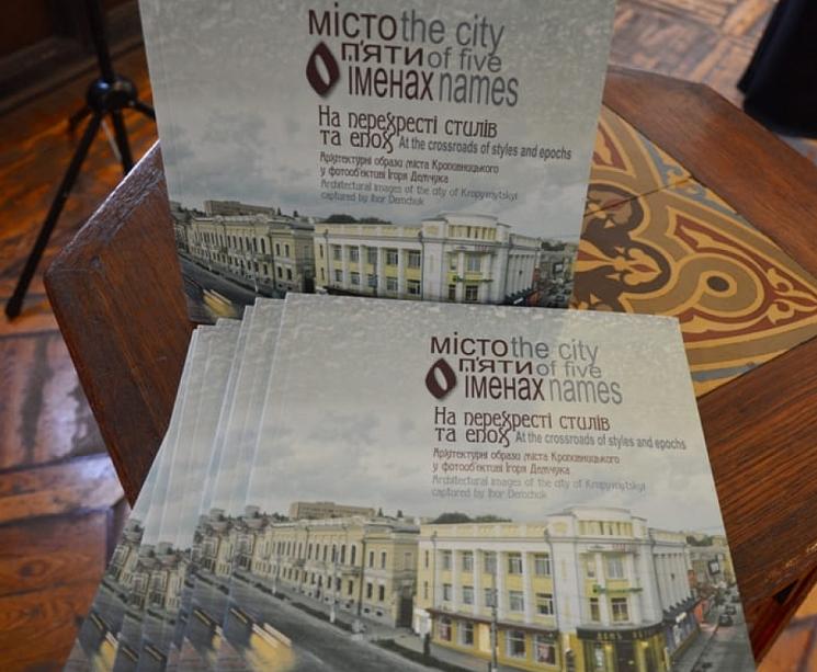 У Кропивницькому презентували авторський фотоальбом до річниці з дня заснування