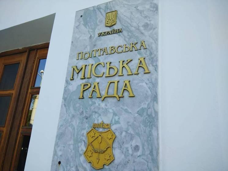 На сесії Полтавської міськради відправили у відставку всіх заступників Мамая (ВІДЕО)