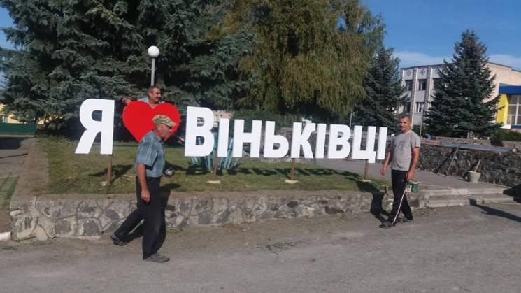 """Напередодні ювілею селища у Віньківцях встановили напис """"Я люблю Віньківці"""" (ФОТО)"""