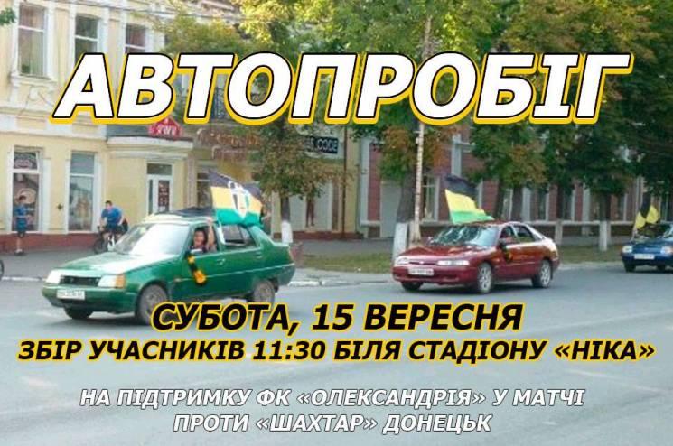 """Фанати перед матчем """"Олександрія – Шахтар"""" проведуть автопробіг"""