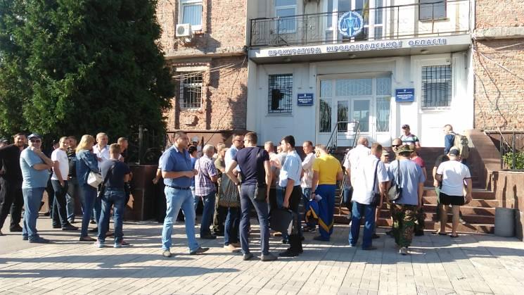 У Кропивницькому АТОвці пікетували прокуратуру області (ФОТО)
