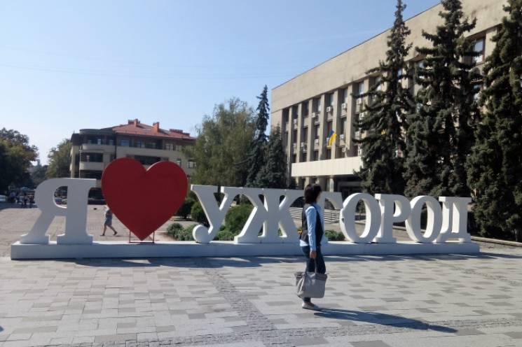 """Усім, хто любить Ужгород, вернули """"Я"""" (ФОТО)"""