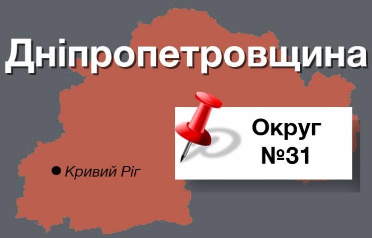 """Округ №31: Як Корбан і Філатов """"вигризали"""" в """"регіоналів"""" Кривий Ріг"""