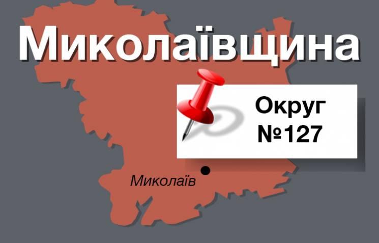 """Округ №127: Як миколаївці """"прокотили"""" Кінаха і недодали Порошенку"""