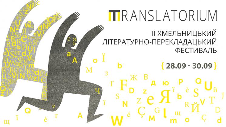 """ІІ Літературно-перекладацький фестиваль """"TRANSLATORIUM"""" стартує у Хмельницькому (ПРОГРАМА)"""