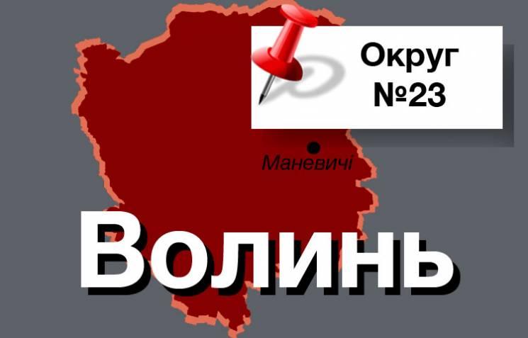 Округ №23: Як Палиця підібрав на Волині округ за покійним Єрємєєвим