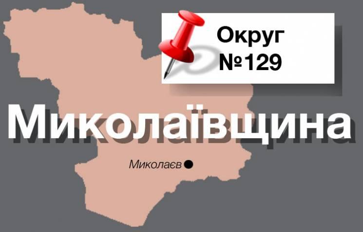 Округ №129: Миколаївщина, де люблять Сергія Тигіпка