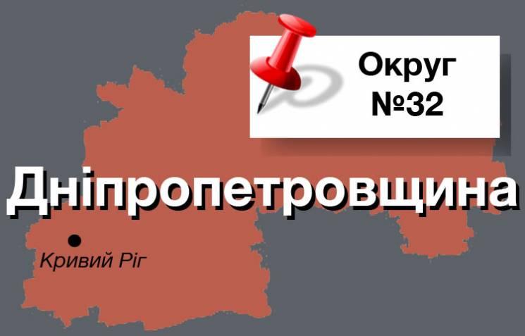 """Округ №32: Криворізький """"Шанхай"""" чекає притомного кандидата"""