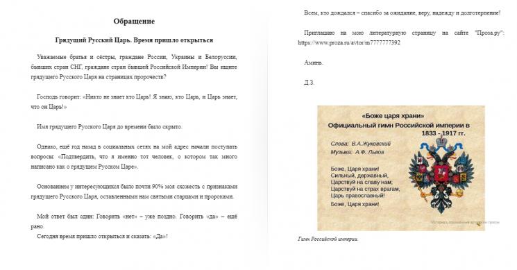 """У Кропивницькому СБУ викрила """"сепара"""", який розповсюджував антиукраїнське видання"""