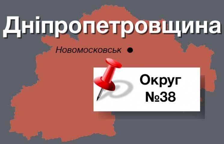 Округ №38: Хто відбере депутатські віжки…