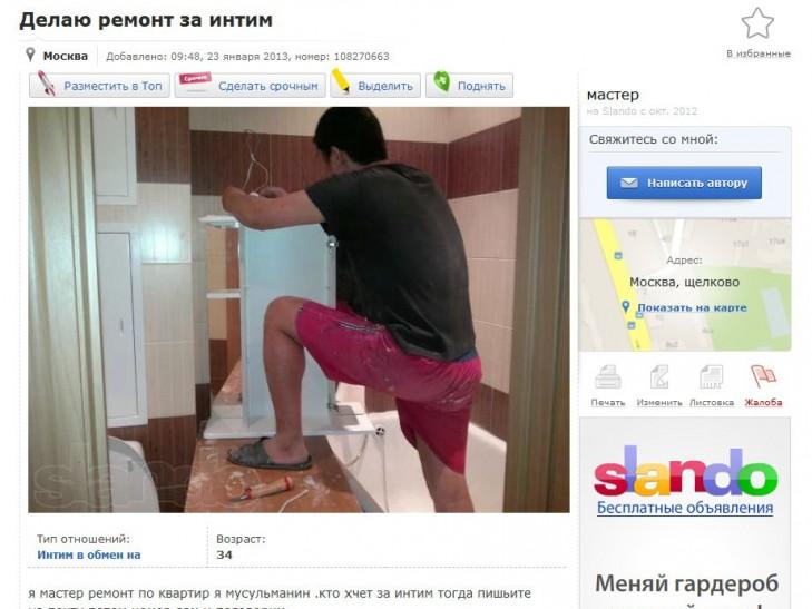 Львів секс сландо