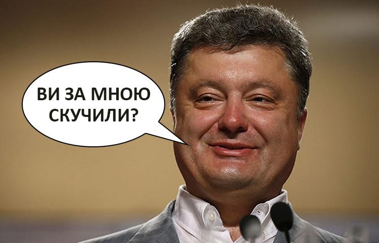 Порошенко поблагодарил людей во всем мире за участие в акциях в поддержку украинского политзаключенного в РФ Сенцова - Цензор.НЕТ 1121